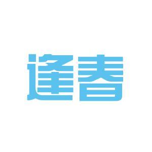 逢春制药logo