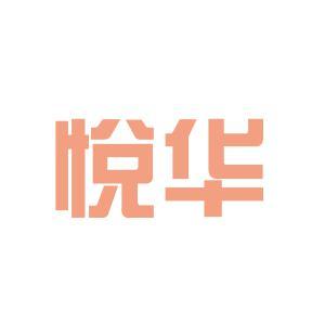 悦华集团logo