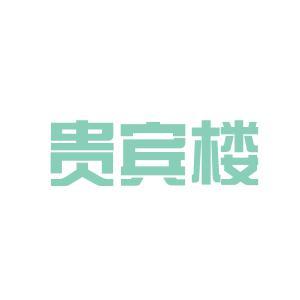 贵宾楼饭店logo