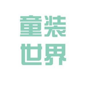 童装世界logo