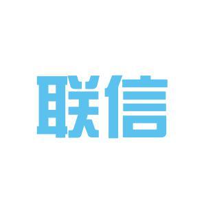 联信集团logo