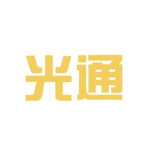 光通物流公司logo