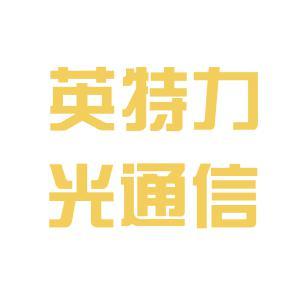 山东英特利logo