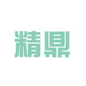 精鼎医药logo