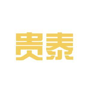 贵泰商贸logo