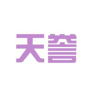 天誉物业logo