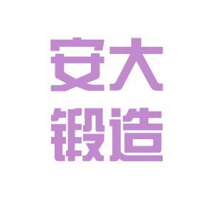 贵州安大logo