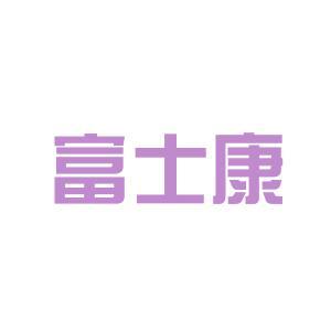 富士康精密工業有限公司logo