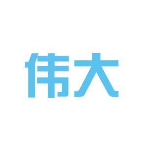 株洲伟大集团logo