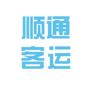 顺通客运公司logo