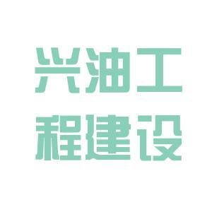 新油监理公司logo
