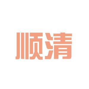 西双版纳顺清商贸logo