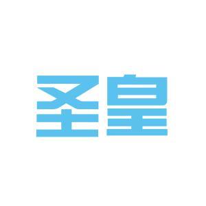 圣皇商贸logo