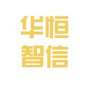 华恒智信人力资源公司logo