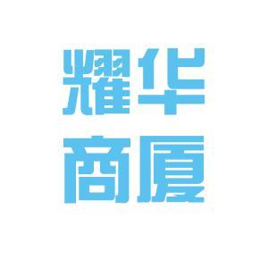 耀华商厦logo