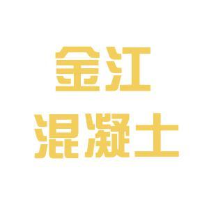 阳泉金江商品混凝土有限公司logo