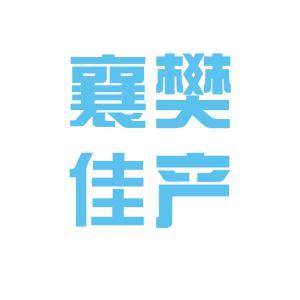襄樊佳海地产有限公司logo