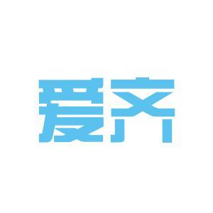 爱齐商贸logo