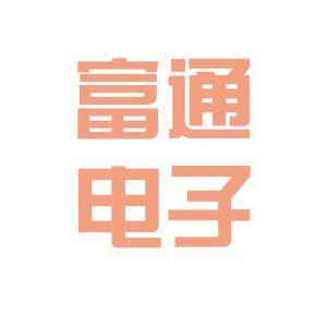 富通电子logo
