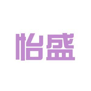 怡盛物业管理logo