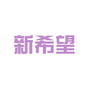 郴州新希望学校logo