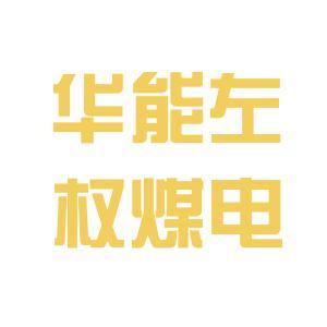华能左权电厂logo