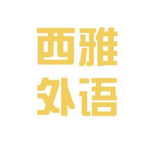 西雅教育机构logo