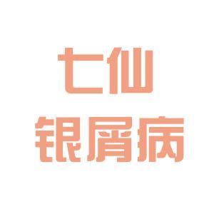 山西七仙银屑病研究院logo