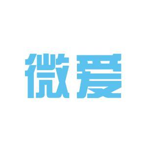 青岛微爱信息科技有限公司logo