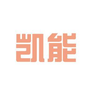 潍坊凯能环保logo