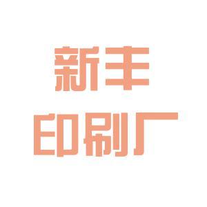 新丰印刷厂logo
