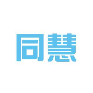 同慧医院logo