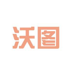 沃图电子科技logo