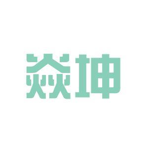 焱坤商貿logo