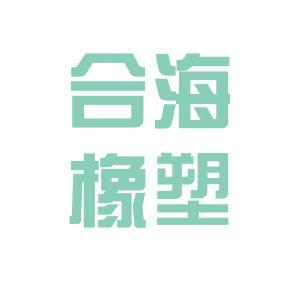 合海橡塑装备制造有限公司logo