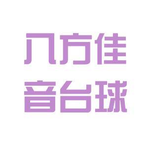北京八方佳音台球俱乐部logo