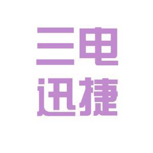 北京三电迅捷电力工程设计有限公司logo