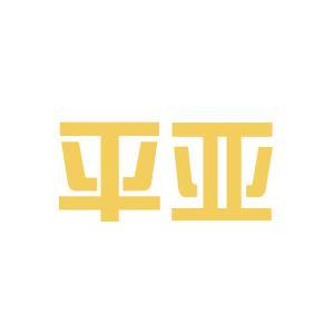 平亚房地产logo