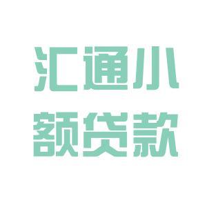 酒泉汇通小额贷款公司logo