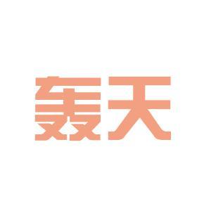 轰天房地产营销公司logo