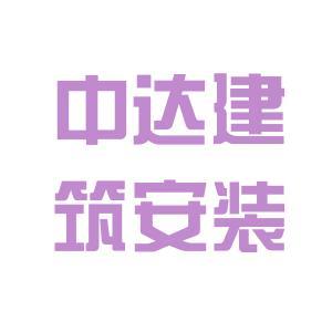 吴忠中达建筑安装有限公司logo