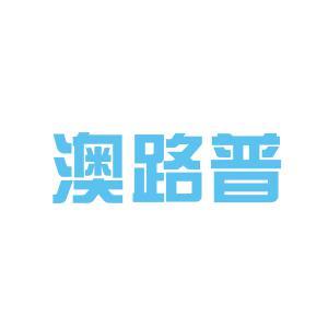 天津澳路普有限公司logo