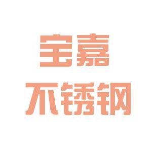 宝嘉不锈钢logo