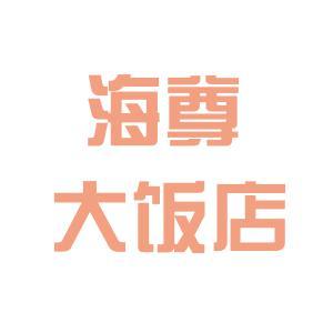 海尊大饭店logo