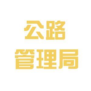 桂林公路局logo