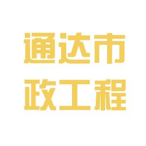 七台河市政公司logo