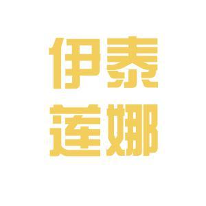伊泰logo