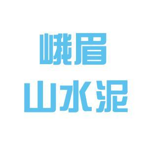 峨眉水泥厂logo