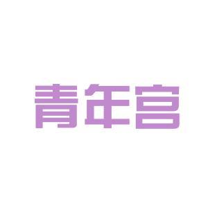 北京青年宫logo