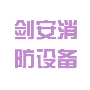剑安logo